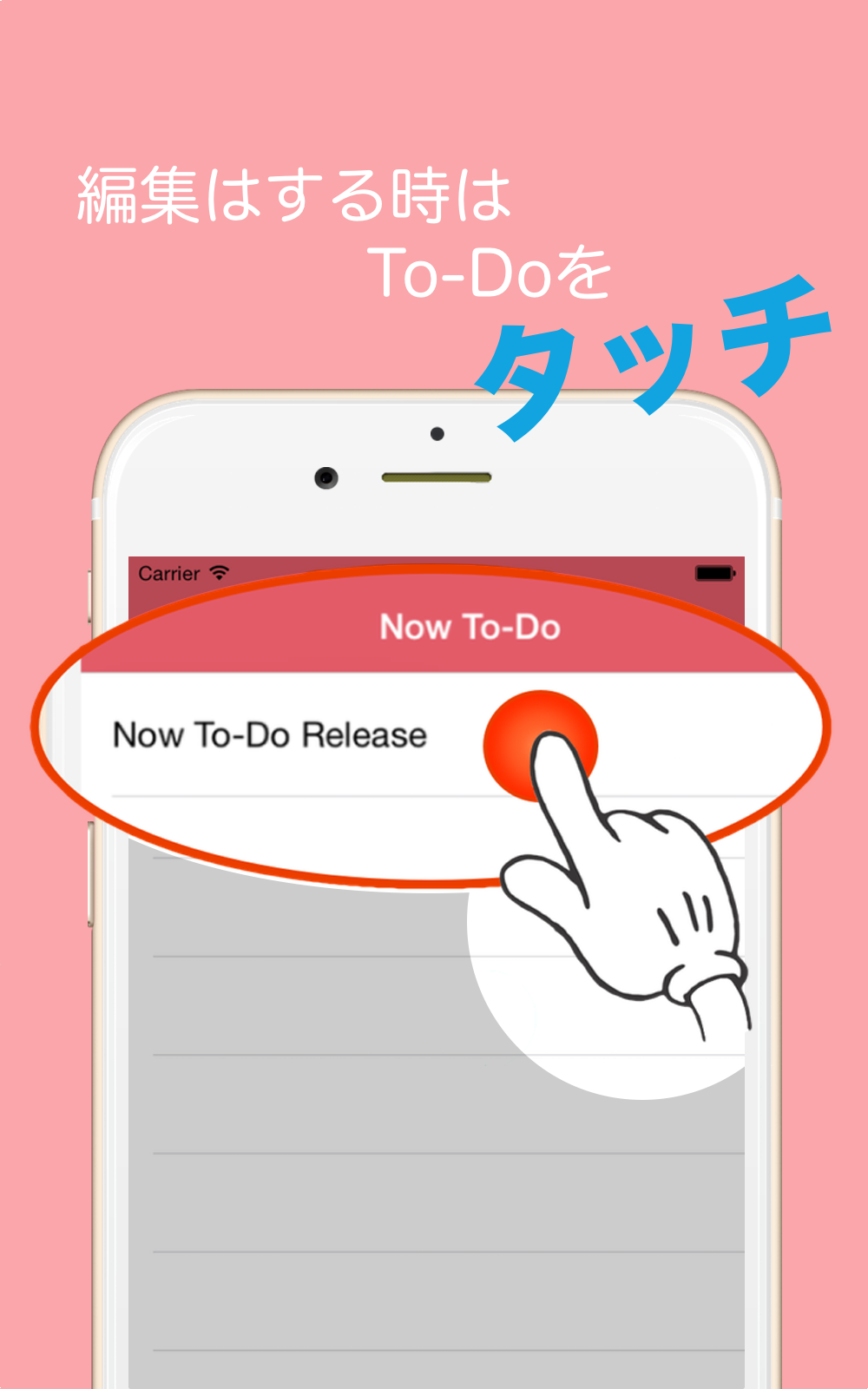nowtodo_tutorial002